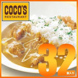 ココス バターチキンカレー32食セット(COCO'S)