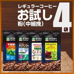 【商品説明】ゼンショーグループのすき家、ココス、モリバコーヒー、カフェミラノなどで提供しているフェア...