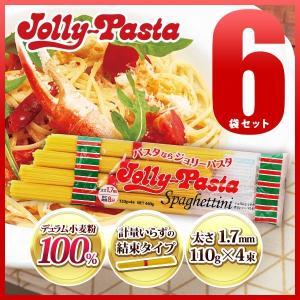 ジョリーパスタ スパゲッティ 6袋セット 110g×4束【常温配送】