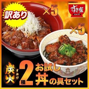 【訳あり】すき家炭火2種お試し丼の具セット 炭火豚丼の具5パ...