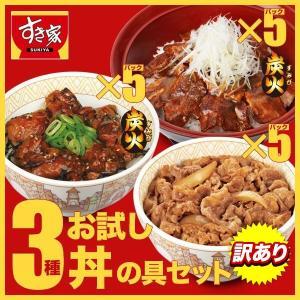 【訳あり】すき家3種お試し丼の具セット 牛丼の具5パック×炭...