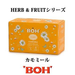 ボーティー BOH TEA HERB & FRUITシリーズ【カモミール】|zentrading