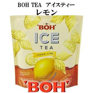 ボーティー アイスティー BOH TEA ICE TEA【レモン/ライム】 zentrading
