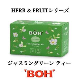 ボーティ ーBOH TEA HERB & FRUITシリーズ【ジャスミン/グリーンティ】|zentrading