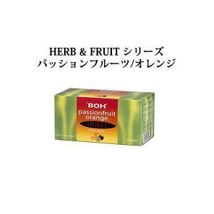 ボーティー BOH TEA HERB & FRUITシリーズ【パッション/オレンジ】|zentrading