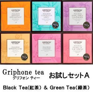 グリフォンお試しセットA(紅茶&緑茶)|zentrading