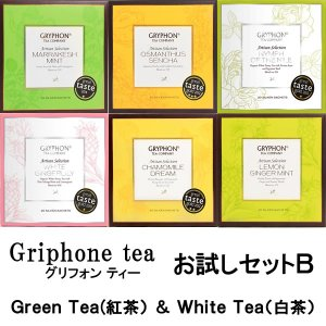 グリフォンお試しセットB(緑茶&白茶)|zentrading