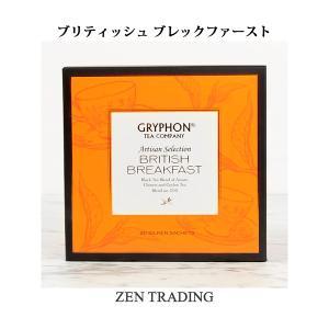 グリフォンティー Artisanシリーズ【ブリッティッシュブレックファースト】|zentrading