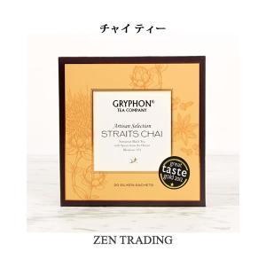 グリフォーンティー Artisanシリーズ【チャイ ティー】|zentrading