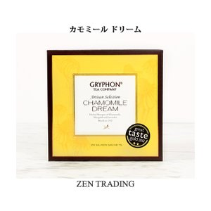 グリフォンティー Artisanシリーズ【カモミール ドリーム】|zentrading