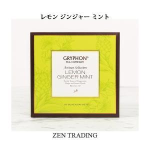 グリフォンティー Artisanシリーズ【レモンジンジャーミント】|zentrading