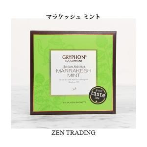 グリフォンティー Artisanシリーズ【マラケシュ ミント】|zentrading