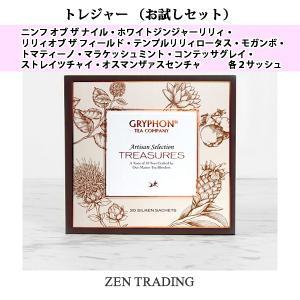 グリフォンティー Artisanシリーズ【トレジャー】|zentrading