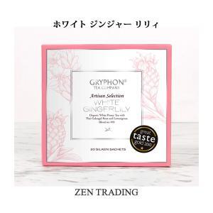 グリフォンティー Artisanシリーズ【ホワイトジンジャー・リリー】|zentrading