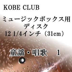 神戸倶楽部ディスク  童謡・唱歌1  15-1/2インチ用(直径40cm)  12-1/4インチ用(直径30cm )|zentrading