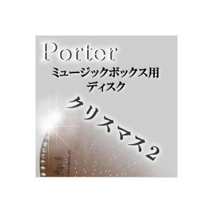 Porter ディスク  クリスマス2  15-1/2インチ用(直径40cm)  12-1/4インチ用(直径30cm )|zentrading