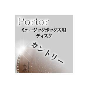 Porter ディスク  カントリー  15-1/2インチ用(直径40cm)  12-1/4インチ用(直径30cm )|zentrading
