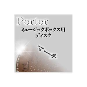 Porter ディスク  マーチ  15-1/2インチ用(直径40cm)  12-1/4インチ用(直径30cm )|zentrading
