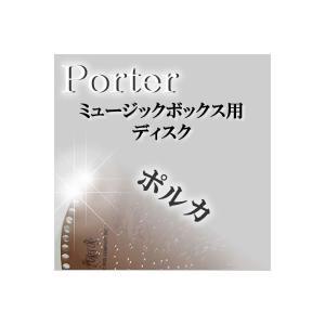 Porter ディスク  ポルカ  15-1/2インチ用(直径40cm) 12-1/4インチ用(直径30cm )|zentrading