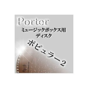 Porter ディスク  ポピュラー2  15-1/2インチ用(直径40cm)  12-1/4インチ用(直径30cm )|zentrading
