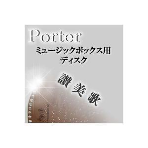 Porter ディスク  讃美歌  15-1/2インチ用(直径40cm)  12-1/4インチ用(直径30cm )|zentrading