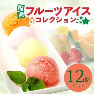 お中元 ギフト 国産 フルーツアイス コレクション 12個 アイスクリーム プレゼント|zenzaemon