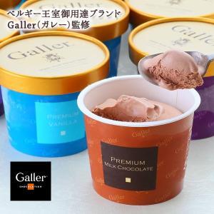 ベルギー王室御用達 Galler(ガレー)監修 プレミアム アイスクリーム  12個 誕生日|zenzaemon