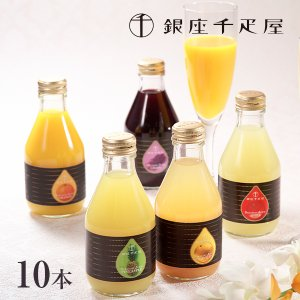 ジュース ギフト 内祝い おしゃれ 銀座千疋屋 銀座ストレートジュース10本 フルーツジュース|zenzaemon