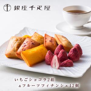 ギフト 銀座千疋屋 銀座千疋屋 いちごショコラ&フィナンシェ 詰め合わせ お菓子|zenzaemon