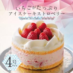 誕生日ケーキ バースデー 春華堂 クリスタルアイスケーキ ストロベリー 苺|zenzaemon