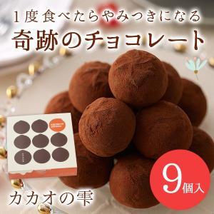 チョコ 人気 カカオの雫 トリュフ 生クリーム チョコレート お菓子 ギフト|zenzaemon