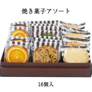 ギフト スイーツ 大阪 サロン・ド・ガトーアンジュ 焼き菓子アソートセット 詰め合わせ|zenzaemon