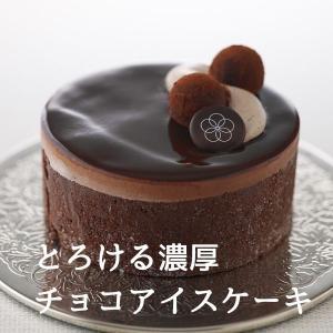 誕生日ケーキ バースデー クリスタルアイスケーキ 濃厚トリュフココ チョコレートケーキ|zenzaemon