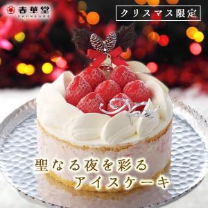 クリスマス限定 春華堂 クリスマスアイスケーキ ストロベリー アイスクリーム デコレーションケーキ スイーツ xmasicecream