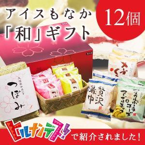 ホワイトデー ギフト 桜庵特選アイスモナカ「和」ギフト12個...