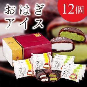 敬老の日 ギフト 和アイス 桜庵 おはぎアイス 12個(塩バニラ・宇治抹茶) お祝 お菓子 アイスクリーム|zenzaemon