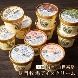 長門牧場 アイスクリーム 10個セット お祝 誕生日 牧場アイス zenzaemon