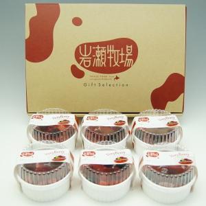 北海道 チーズ 岩瀬牧場 ベリーベリーレアチーズ 6個セット ブルーツ ギフト 贈答 個包装|zenzaemon