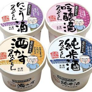 お中元 ギフト 日本酒アイス おやじアイス 8個入り(吟醸酒・純米酒・にごり酒・酒かす)  氷菓 お菓子|zenzaemon