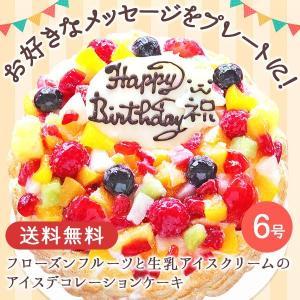 誕生日 バースデー アイスケーキ フローズンフルーツと生乳アイスクリームのアイスデコレーションケーキ 6号|zenzaemon