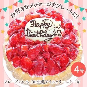 誕生日 バースデー アイスケーキ フローズンいちごと生乳アイスクリームのアイスデコレーションケーキ4号|zenzaemon
