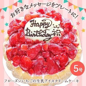 誕生日 バースデー アイスケーキ フローズンいちごと生乳アイスクリームのアイスデコレーションケーキ5号|zenzaemon