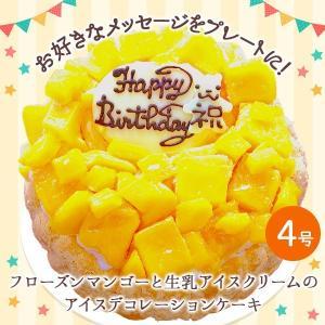 誕生日 バースデー アイスケーキ フローズンマンゴーと生乳アイスクリームのアイスデコレーションケーキ 4号|zenzaemon