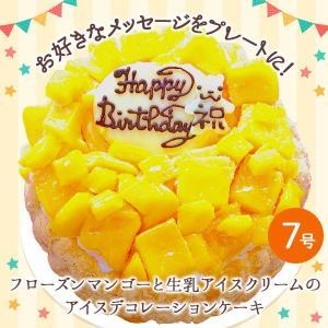 誕生日ケーキ バースデー アイスケーキ フローズンマンゴーと生乳アイスクリームのアイスデコレーションケーキ 7号|zenzaemon