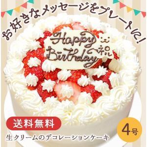 誕生日ケーキ バースデー 選べるケーキ フルーツたっぷり  生クリームのデコレーションケーキ 4号 洋菓子 ショートケーキ|zenzaemon