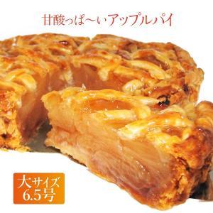 上信越高原 今井農園の紅玉りんごを使用 昔ながらの甘酸っぱ〜いアップルパイ 6.5号サイズ 人気 スイーツ お菓子|zenzaemon