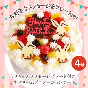 誕生日ケーキ バースデー 選べるケーキ うさちゃんメッセージプレート付き 生クリームデコレーションケーキ 4号|zenzaemon