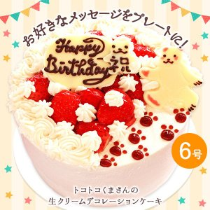 誕生日ケーキ バースデー 選べるケーキ フルーツたっぷり トコトコくまさんの生クリームデコレーションケーキ 6号|zenzaemon