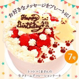 誕生日ケーキ バースデー 選べるケーキ フルーツたっぷり トコトコくまさんの生クリームデコレーションケーキ 7号|zenzaemon