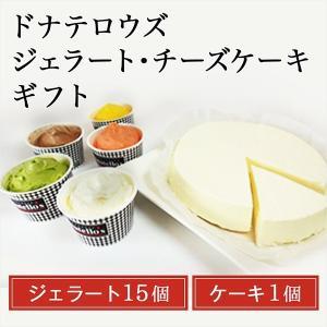 お中元 アイス ドナテロウズ ジェラート(15個)・チーズケーキ ギフト 詰め合わせ ファミリー|zenzaemon